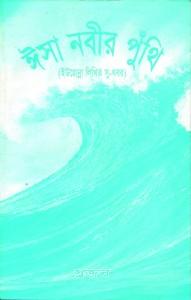 Isa Nobir Puthi