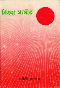 Moshihi Jamaat Song Book