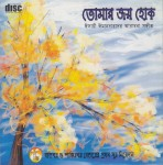 Tomar Joy Hok Album cover