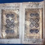 ইঞ্জিলের একটি প্রাচীন পাণ্ডুলিপি (মিশর থেকে) ৫