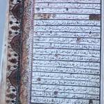 ইঞ্জিলের একটি প্রাচীন পাণ্ডুলিপি (মিশর থেকে) ২