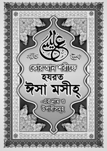 Microsoft Word - Isa in Qur'an _Bangla_